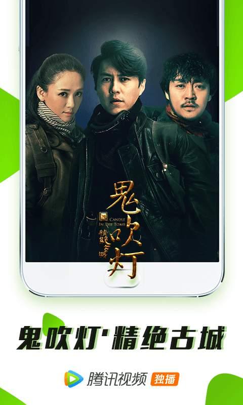 腾讯视频app安卓版下载