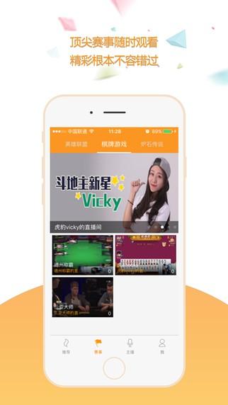 虎豹tv安卓版下载