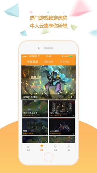 虎豹tv安卓版最新下载
