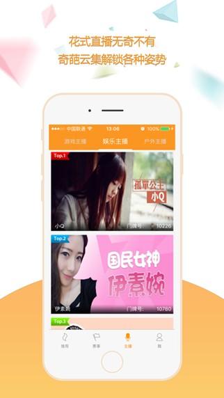 虎豹tv安卓版免费下载