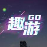 趣游Go短视频安卓版