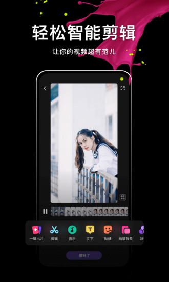 微视短视频app手机版