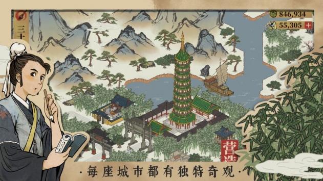 江南百景图最新版下载