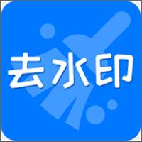 视频去水印工具app