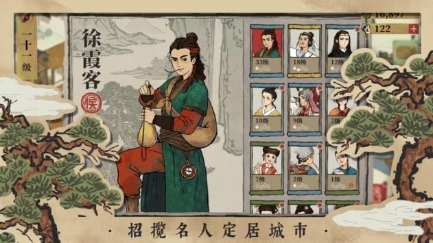 江南百景图内购版下载