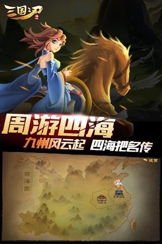 三国之刃安卓版免费下载