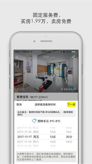 大房鸭app官方版破解版