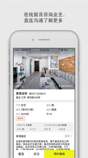 大房鸭app官方版最新版