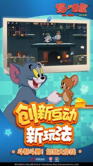 猫和老鼠最新官方版免费版本
