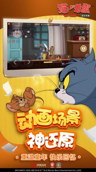 猫和老鼠最新官方版最新版