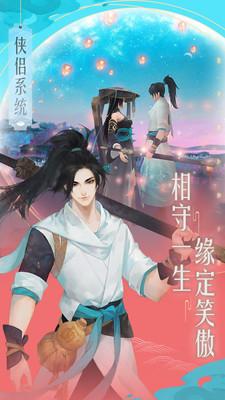 新笑傲江湖最新官方版最新版