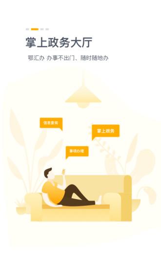 鄂汇办app官方版最新版