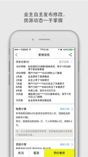 大房鸭app官方版免费版本