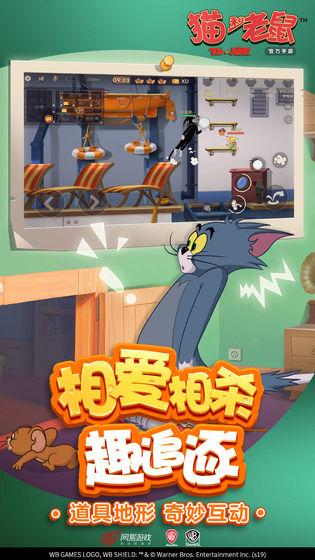 猫和老鼠最新官方版下载