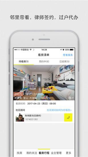 大房鸭app官方版下载