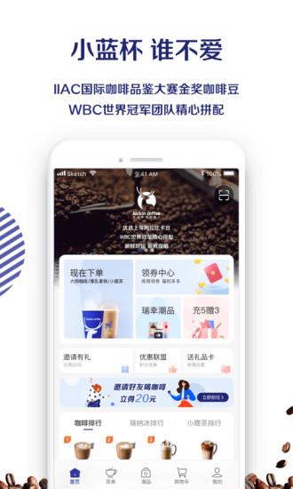 瑞幸咖啡app正版最新版