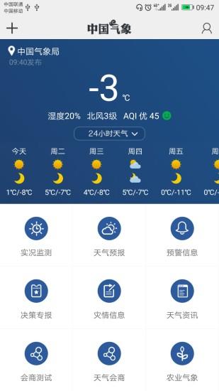 中国气象app官方版最新版