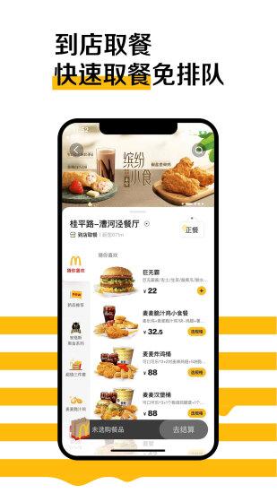 麦当劳app官方版最新版