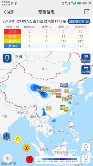 中国气象app官方版免费版本