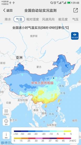 中国气象app官方版破解版