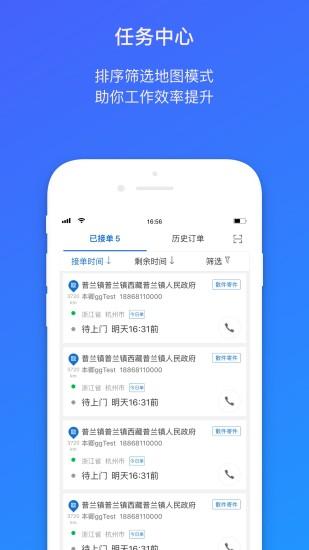 菜鸟包裹侠app下载