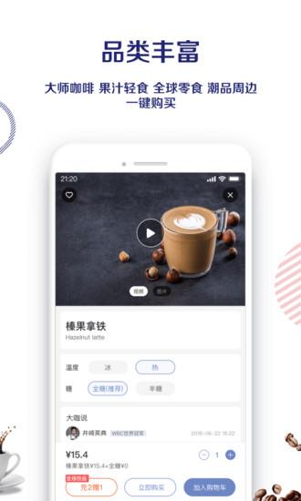 瑞幸咖啡app正版下载