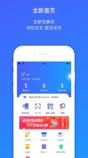 菜鸟包裹侠app