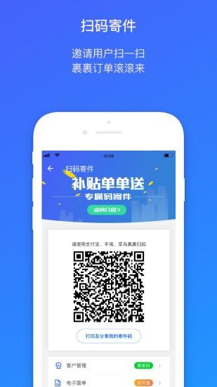 菜鸟包裹侠app最新版