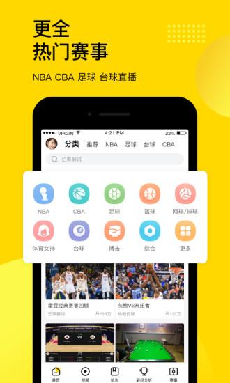 企鹅体育直播app最新版