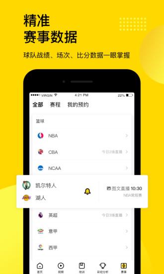 企鹅体育直播app最新版免费版本