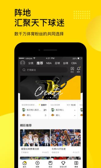 企鹅体育直播app最新版下载