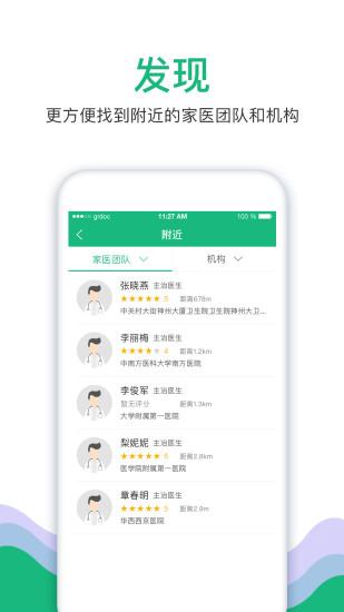 中国家医居民端app最新版