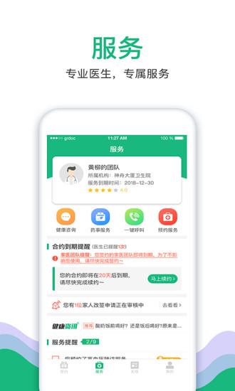 中国家医居民端app破解版