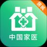 中国家医居民端app
