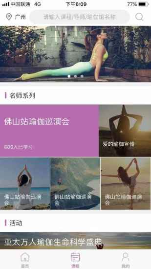 瑜伽健身健康