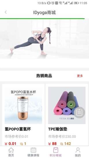 瑜伽健身健康免费版本