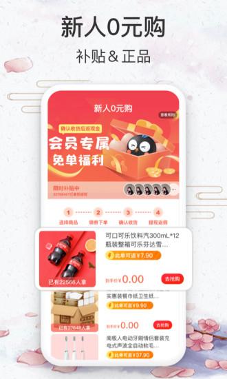 悦享安卓app