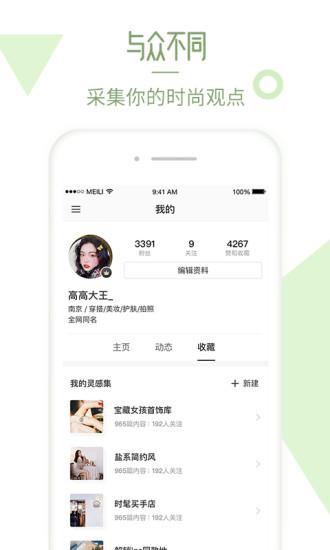 美丽说app安卓版下载