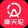 摩天轮票务app