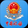 江西省电子税务局app