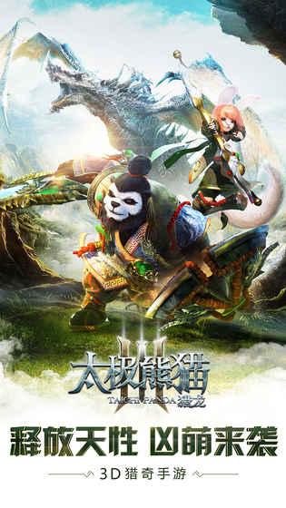 太极熊猫3猎龙最新版破解版