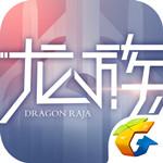 龙族幻想官方版