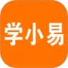 学小易app官方版