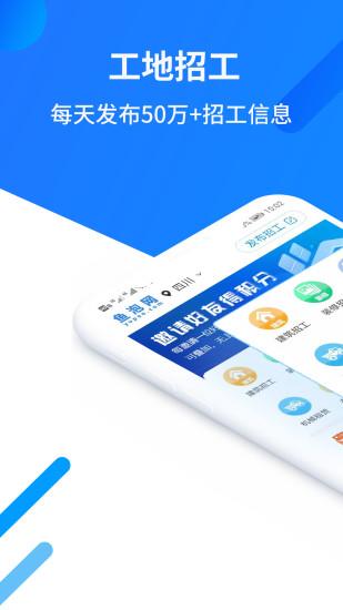 鱼泡网app破解版