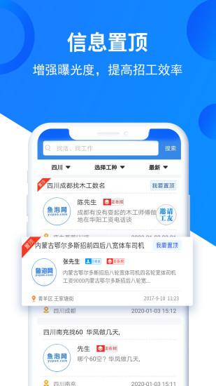 鱼泡网app破解版破解版