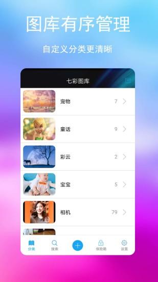 七彩图库app破解版