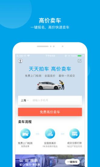 天天拍车官方app