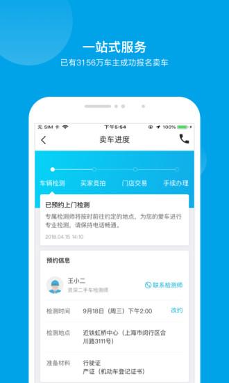 天天拍车官方app破解版