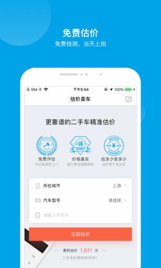 天天拍车官方app最新版