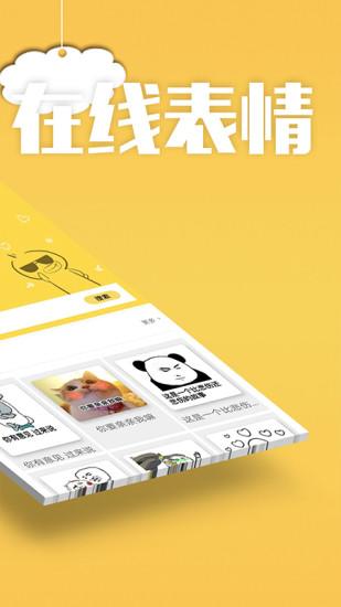 斗图app最新版